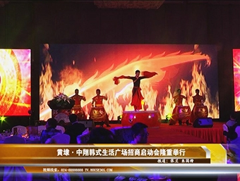 黄埭中翔韩式生活广场视频图