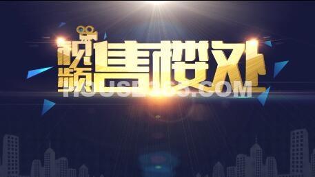 旭辉铂悦秦淮视频图