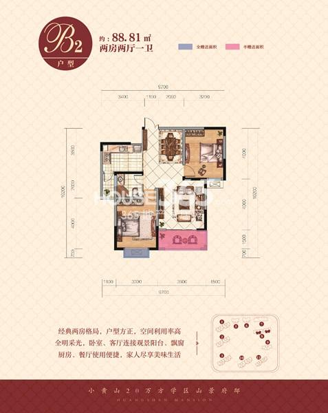 黄山府邸B2户型 二室二厅一卫88.81㎡