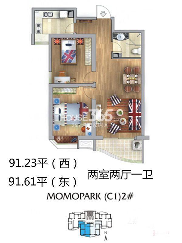 MOMOPARK时尚伦敦2室2厅1卫 91.61㎡