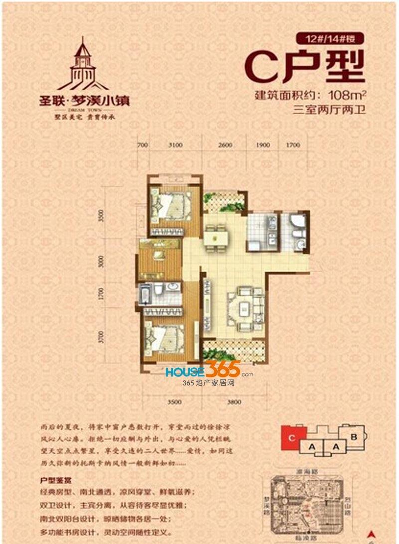 圣联梦溪小镇12#14#楼C户型图