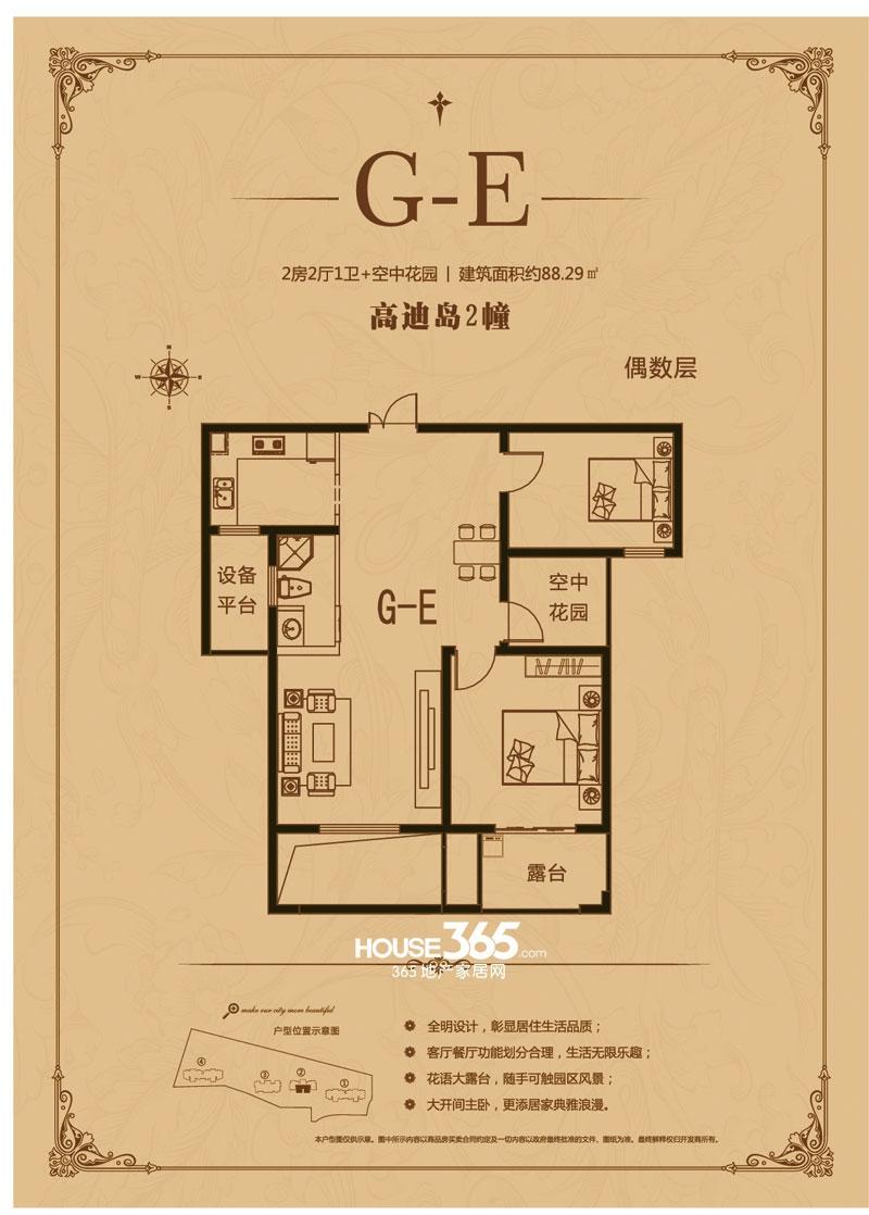 半岛1号G-E偶数层户型图