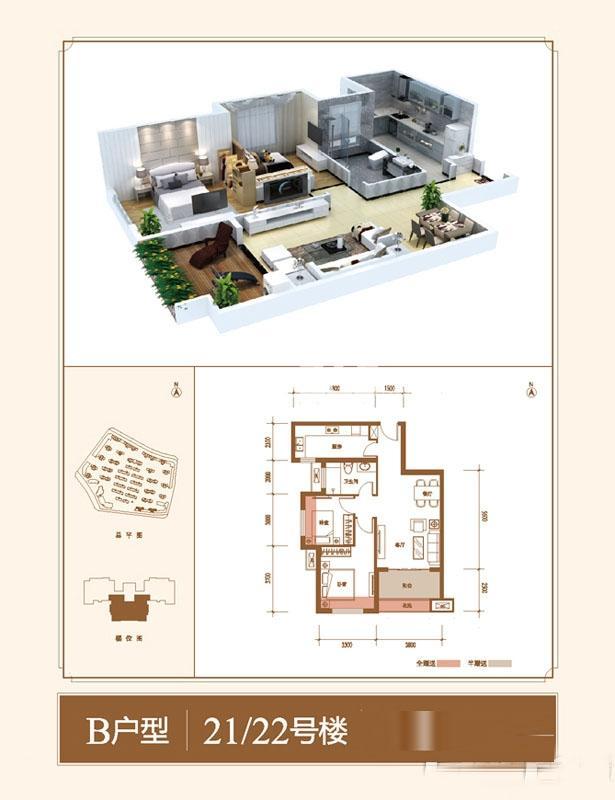 紫薇花园洲21/22#B户型2室2厅1卫1厨 83.00㎡
