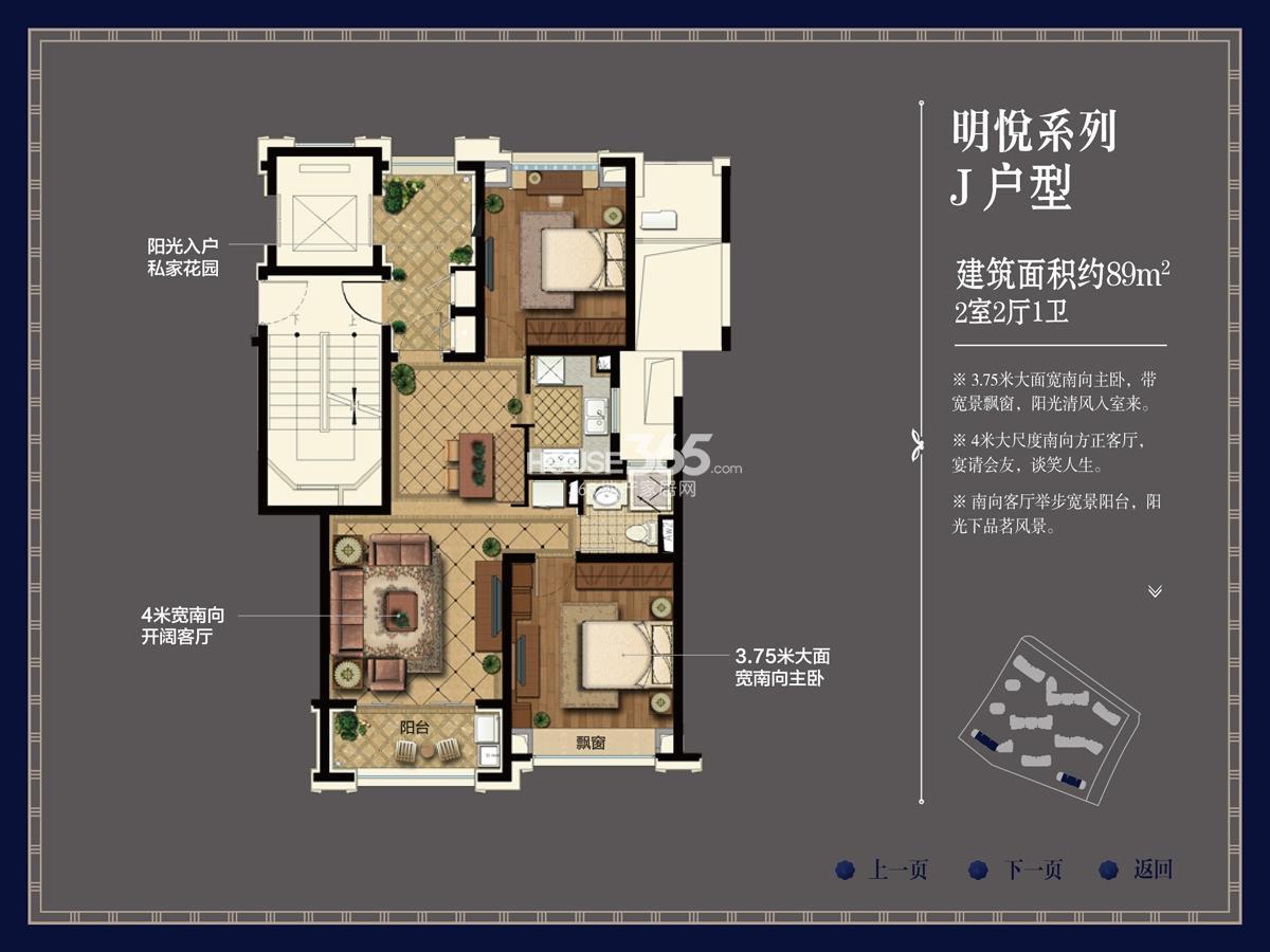 大家之江悦8,10号楼j户型89方二室两厅一卫户型图
