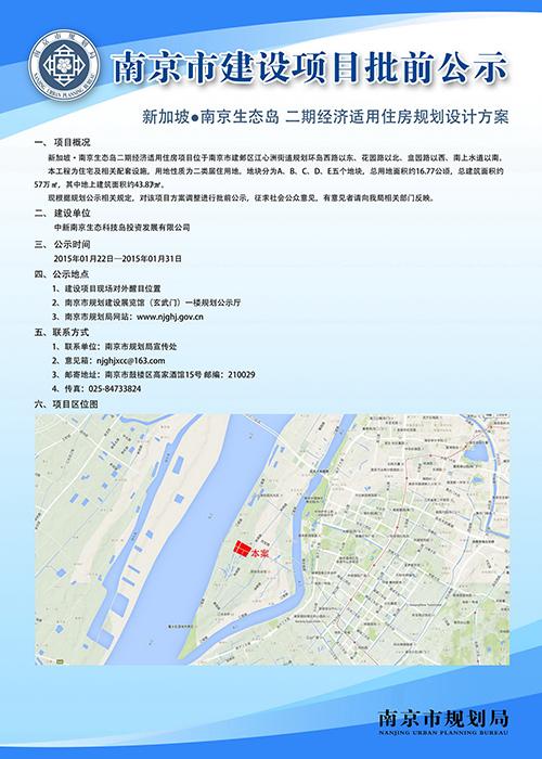 新加坡南京生态岛二期经济适用房规划方案批前公示