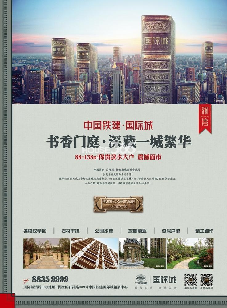 中国铁建国际城广告图