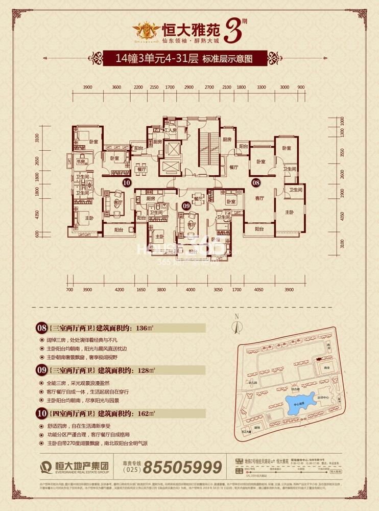 恒大雅苑14幢3单元4-31层标准层128㎡户型图
