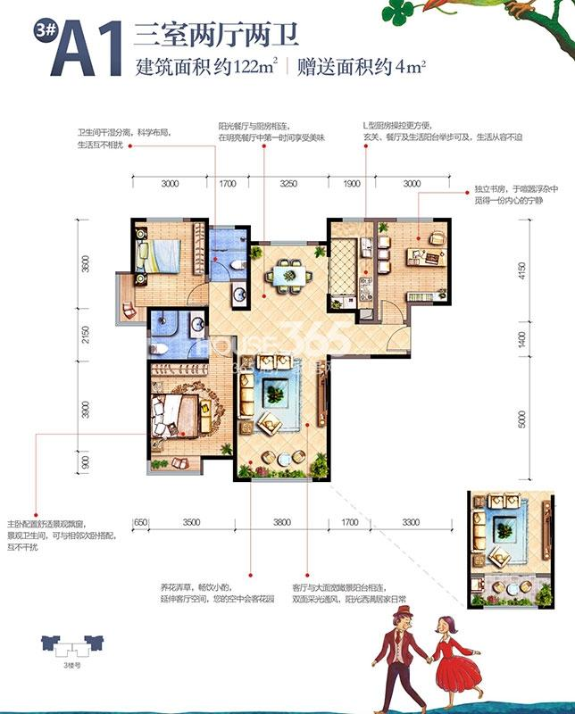 雅居乐湖居笔记3#楼A1户型三室两厅两卫122㎡