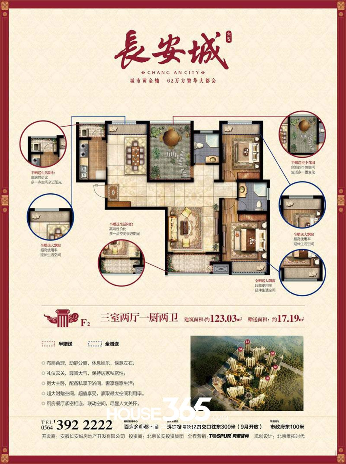 长安城1#F2户型图