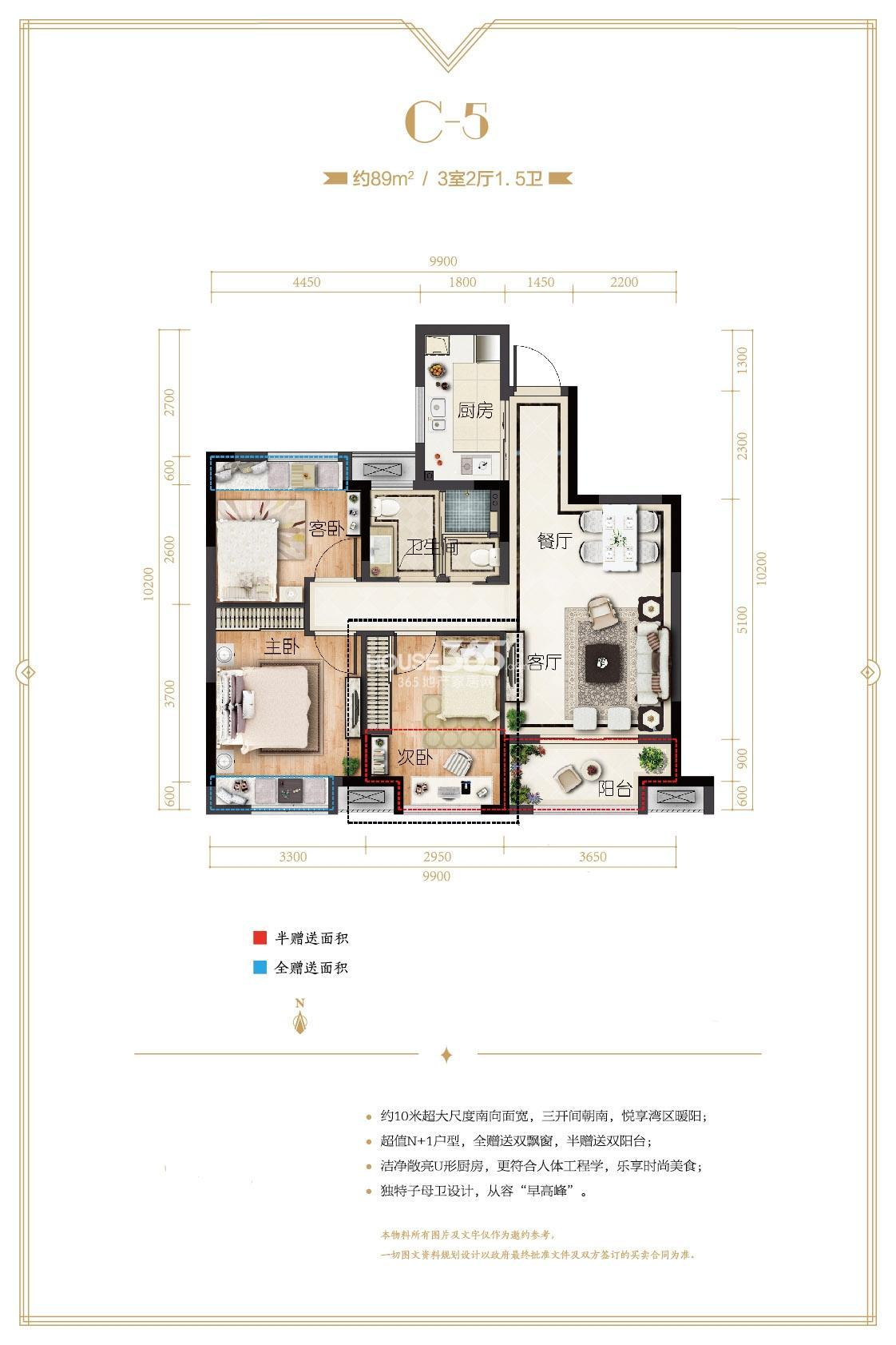 融创瑷颐湾3、10、11、12、13号楼C-5户型3房2厅1.5卫 89方