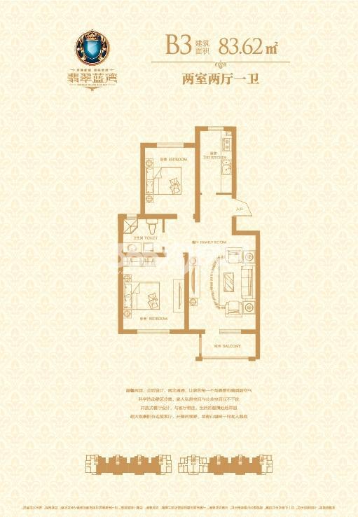 B3户型:2室2厅1卫 约83.62平米