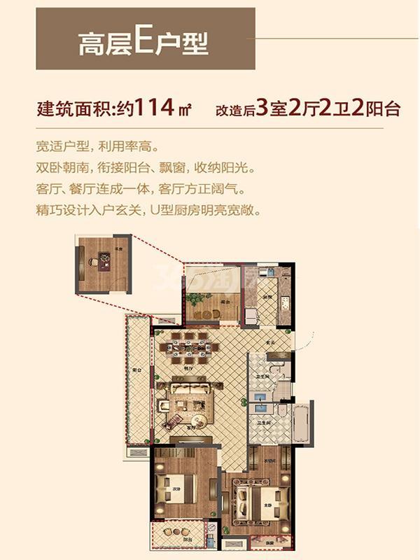 高层E户型114平米
