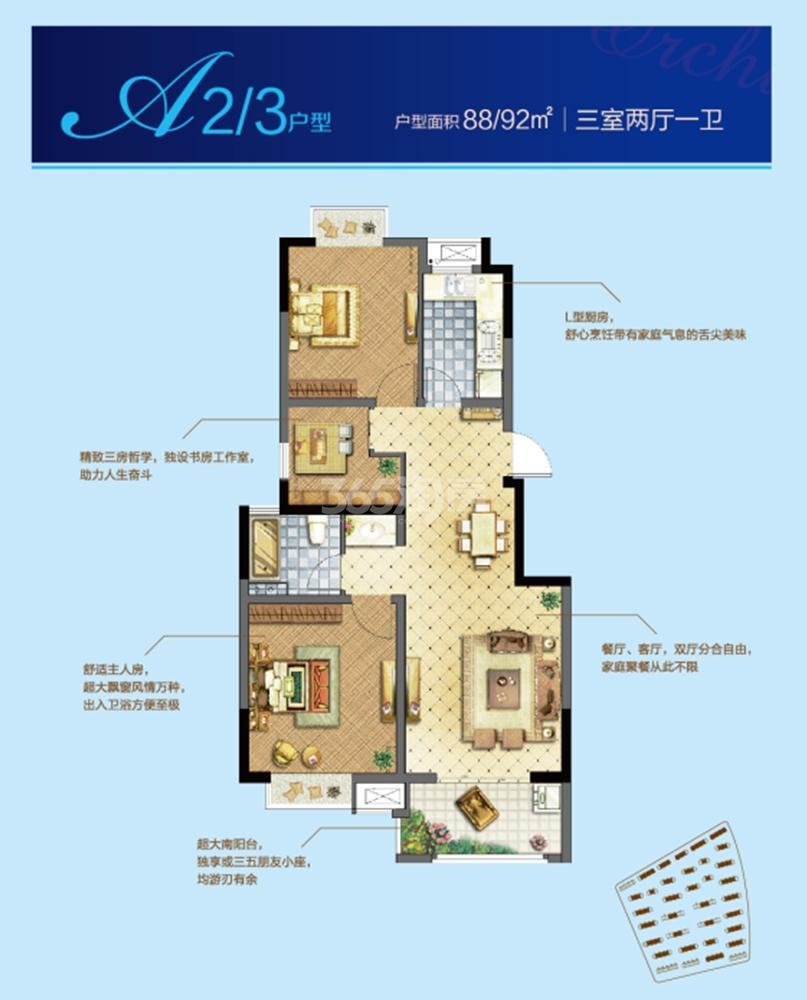 中交锦蘭荟A2/3户型图88/92㎡