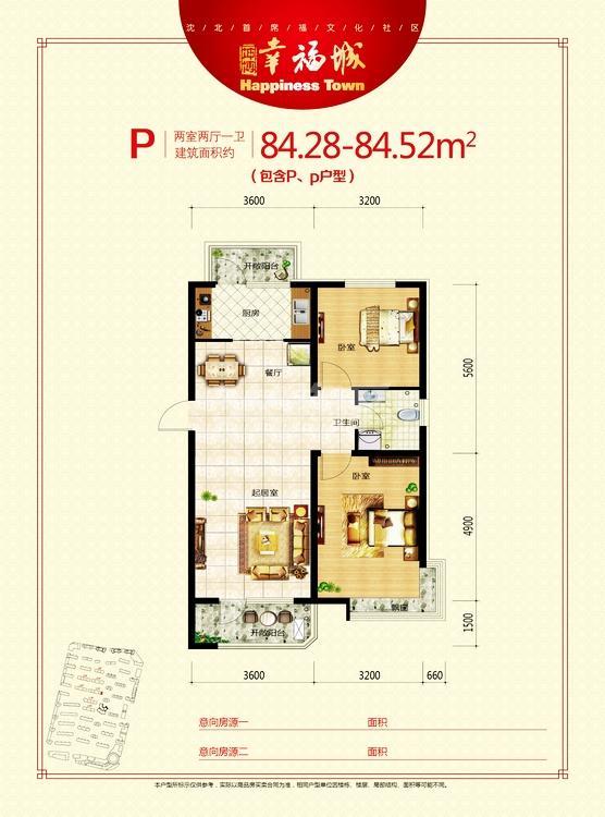 坤博幸福城户型84.28-84.52