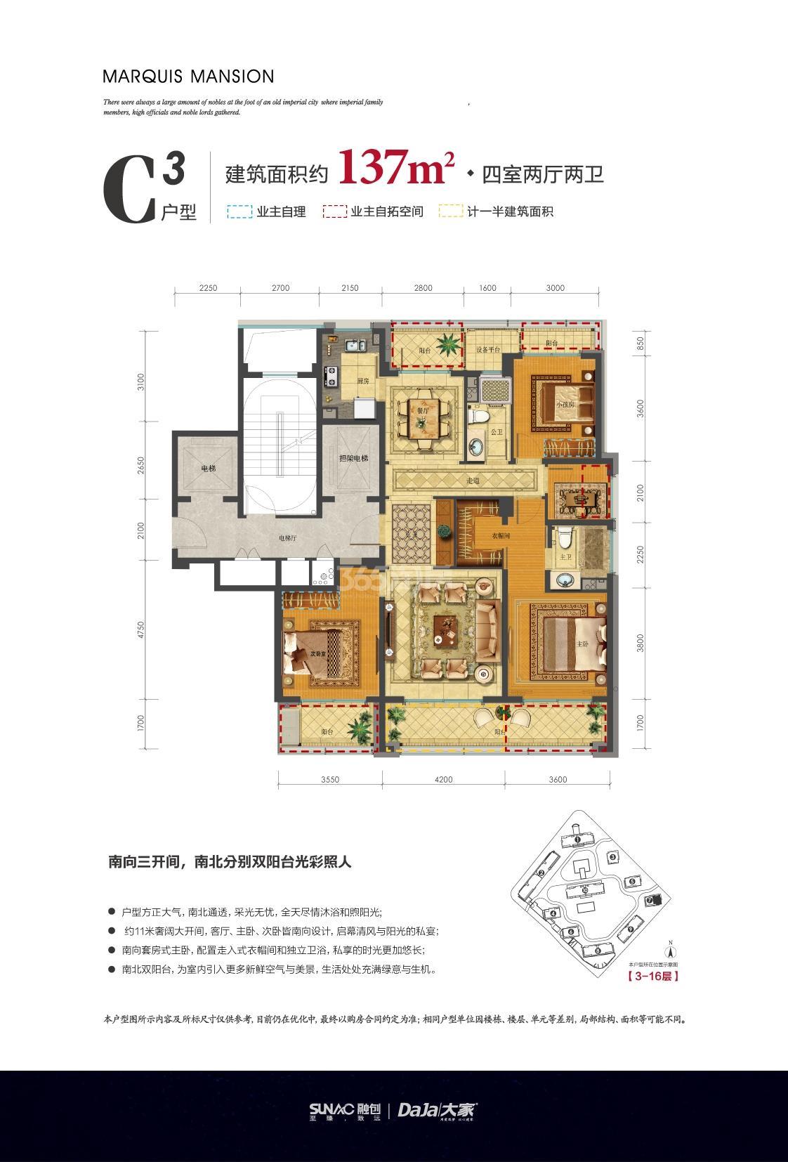融创大家侯潮府项目7号楼3-16层边套C3户型 137㎡
