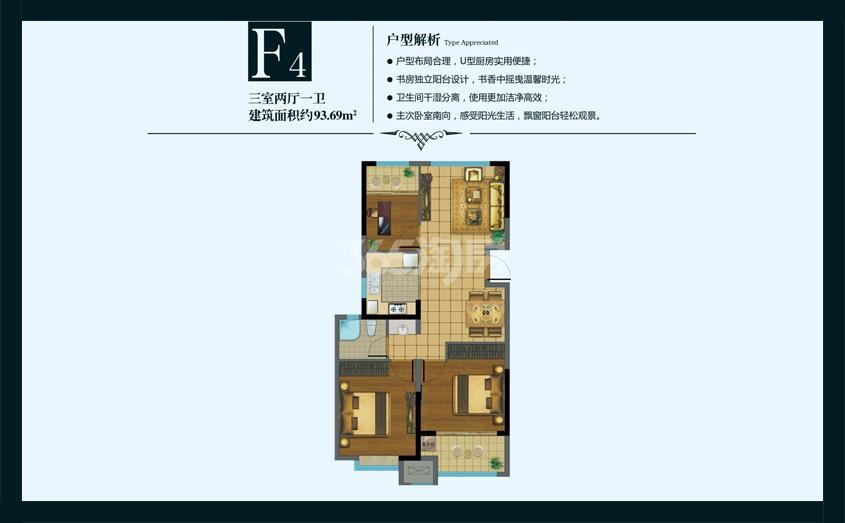 8#楼 F4户型