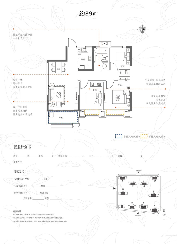 东方名邸户型图