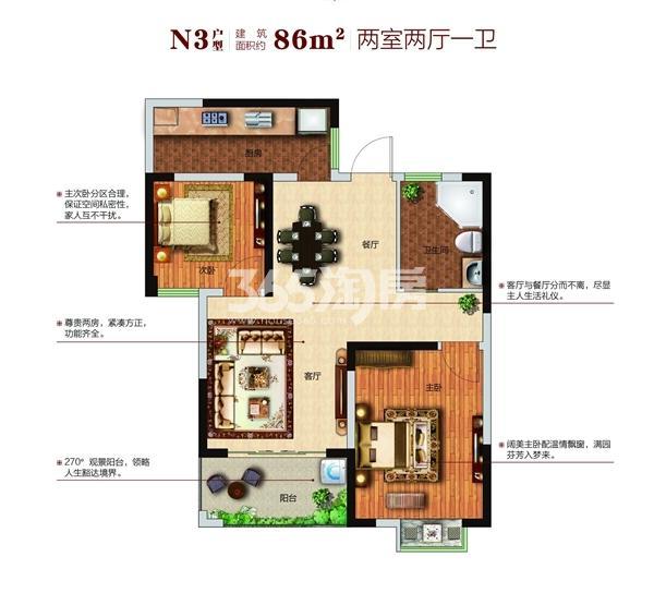 N3户型86㎡两室两厅一厨一卫