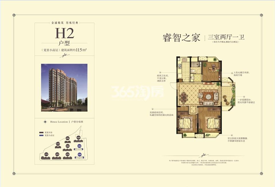金浦御龙湾项目H2 115平方米户型图