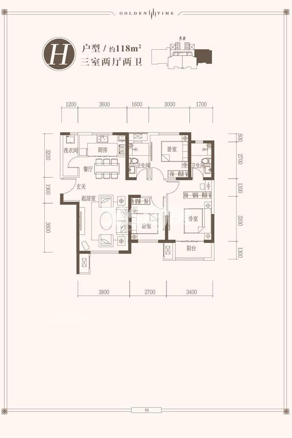 H户型118㎡两室两厅两卫