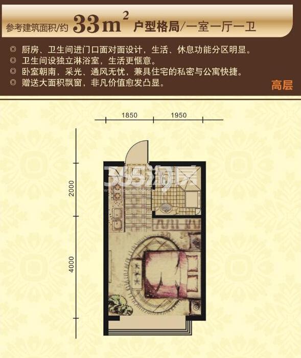 太湖国际花园高层33㎡1室1厅1卫