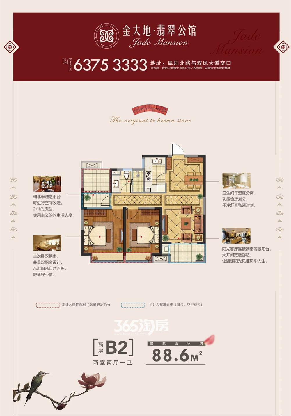 金大地翡翠公馆高层B2户型2+1室