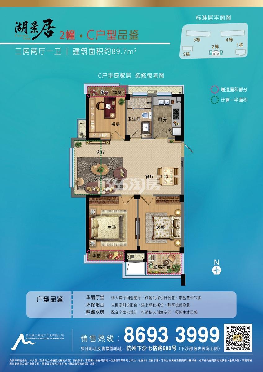 湖景居C户型奇数层 89.7方(2号楼)
