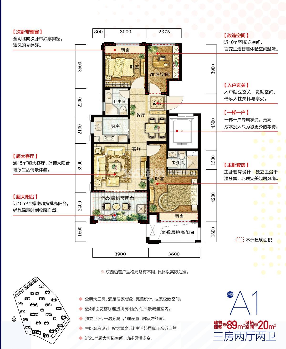 保利罗兰香谷A1户型89方(1-7、9-15、19、21、23、27号楼)