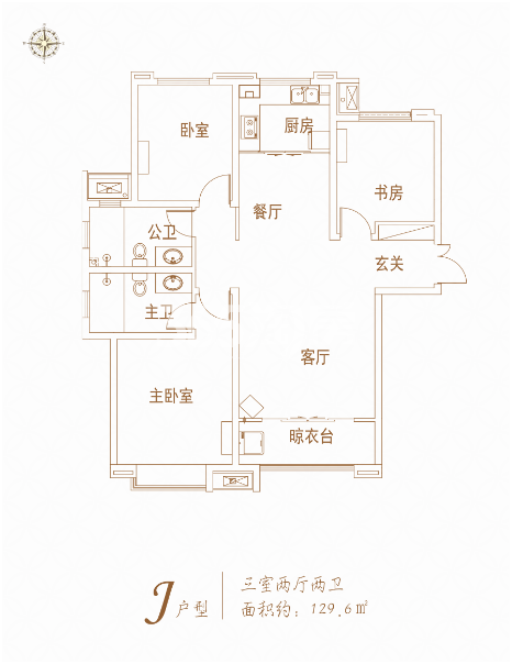 明瀚花香城3#J户型