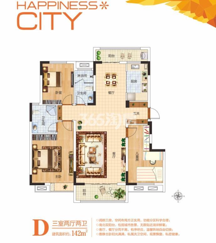 美好城142平米3室2厅2卫