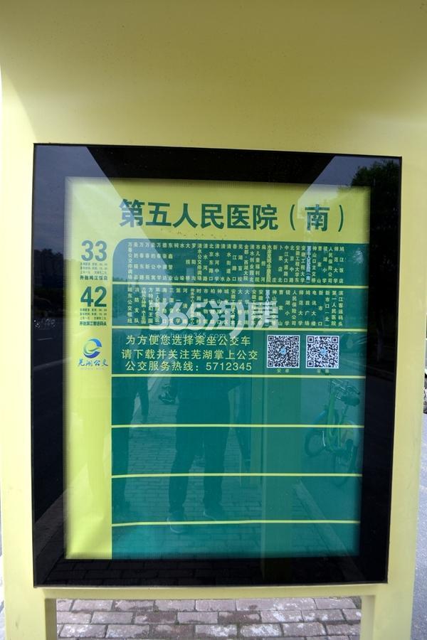 项目西北边500米第五人民医院(南)公交站牌