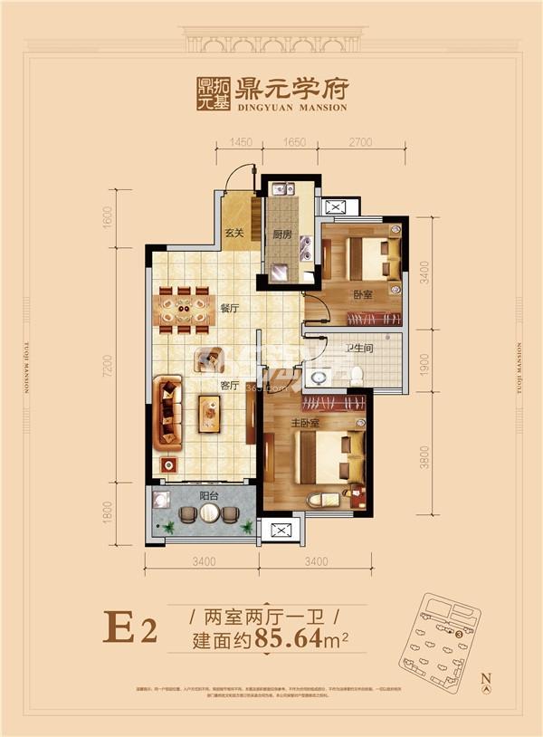 拓基·鼎元学府E2户型两室两厅一卫85.64