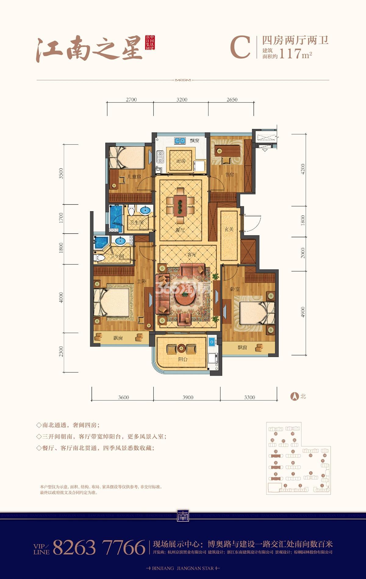 滨江江南之星C户型117方(8、11、13号楼中间套)