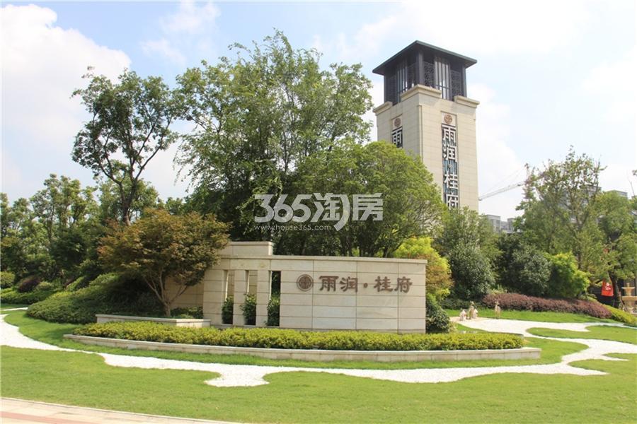 雨润桂府销售中心实景