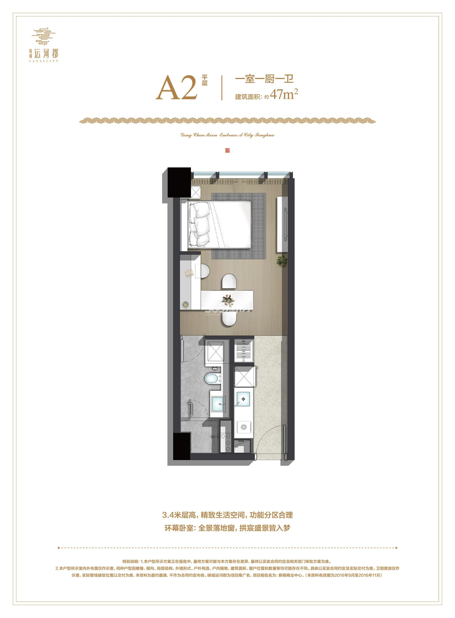绿城运河郡项目A2(平层)户型