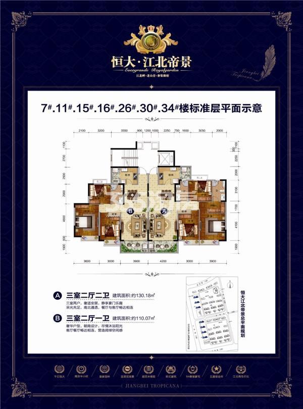 滁州恒大江北帝景户型图