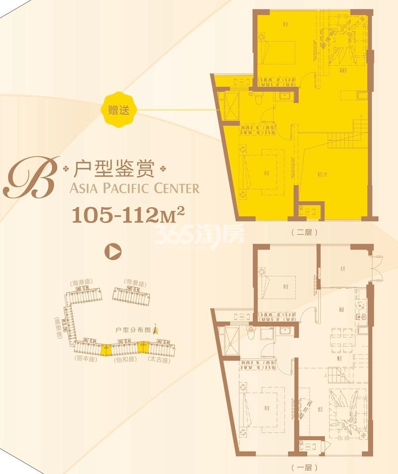 深港亚太中心105-112平B户型