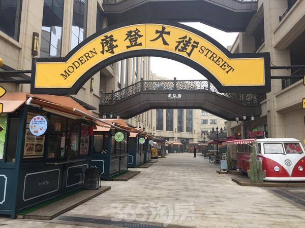 摩登1930欢乐颂商业广场实景图(2016.12 摄)