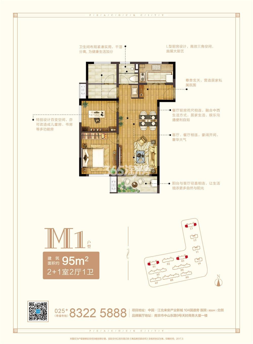 新江北孔雀城三期高层M1户型图