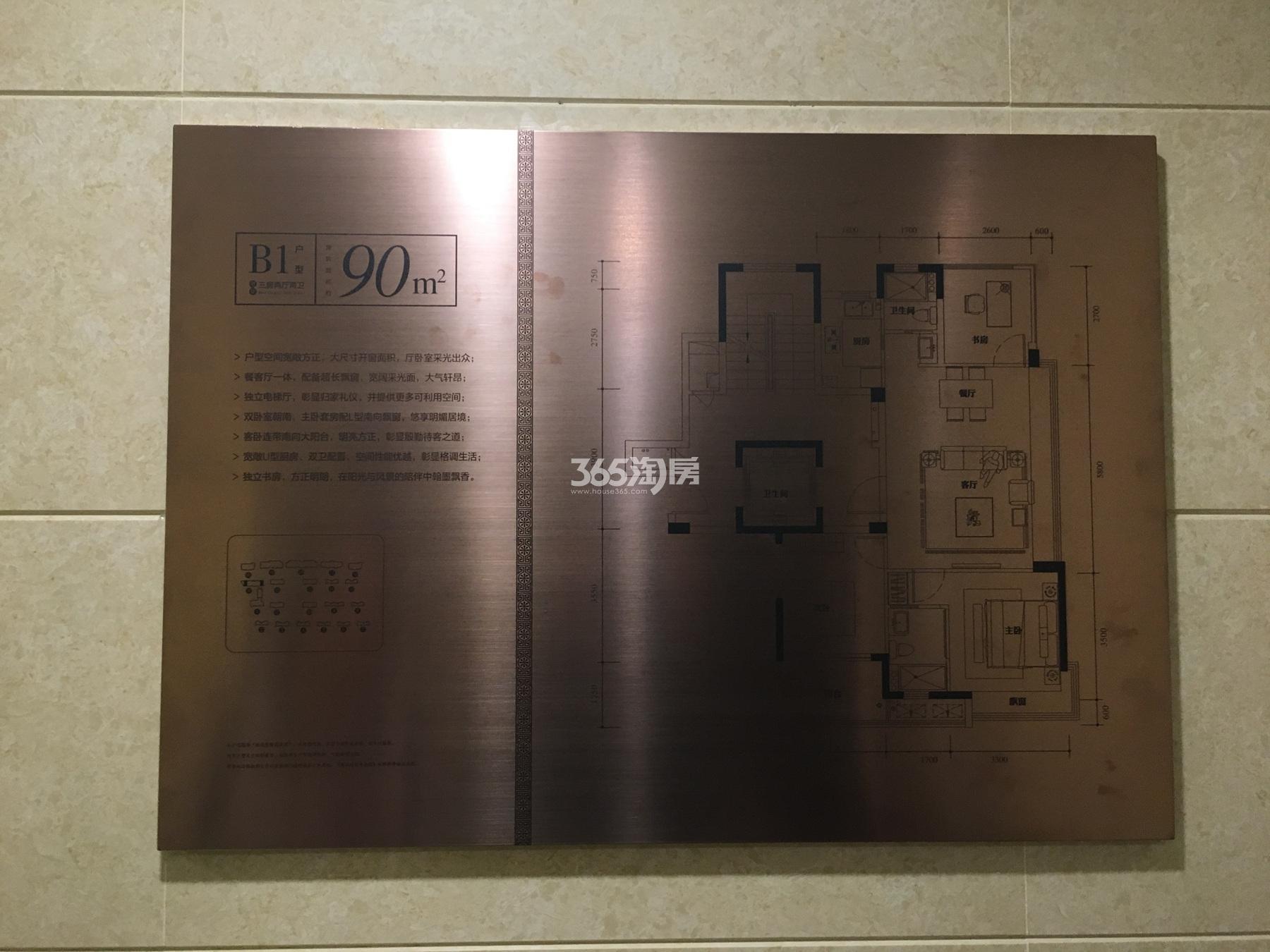 海德公园90方(B1户型)样板房