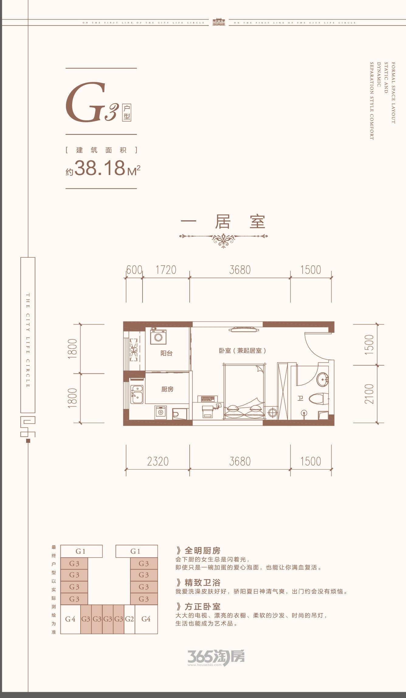 星海城G3公寓户型