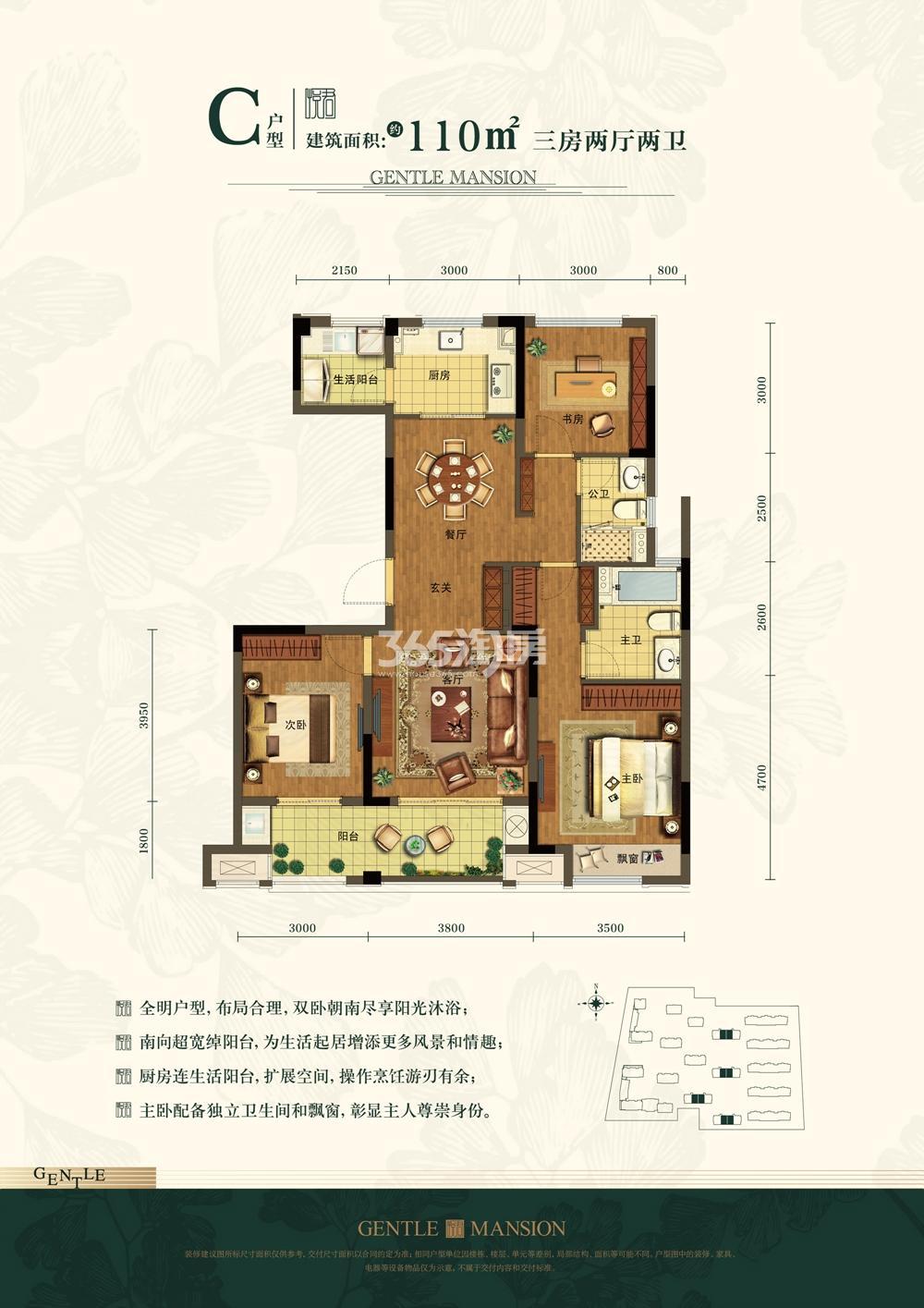 旭辉珺悦府B户型图110方(6、7、12、16号楼)