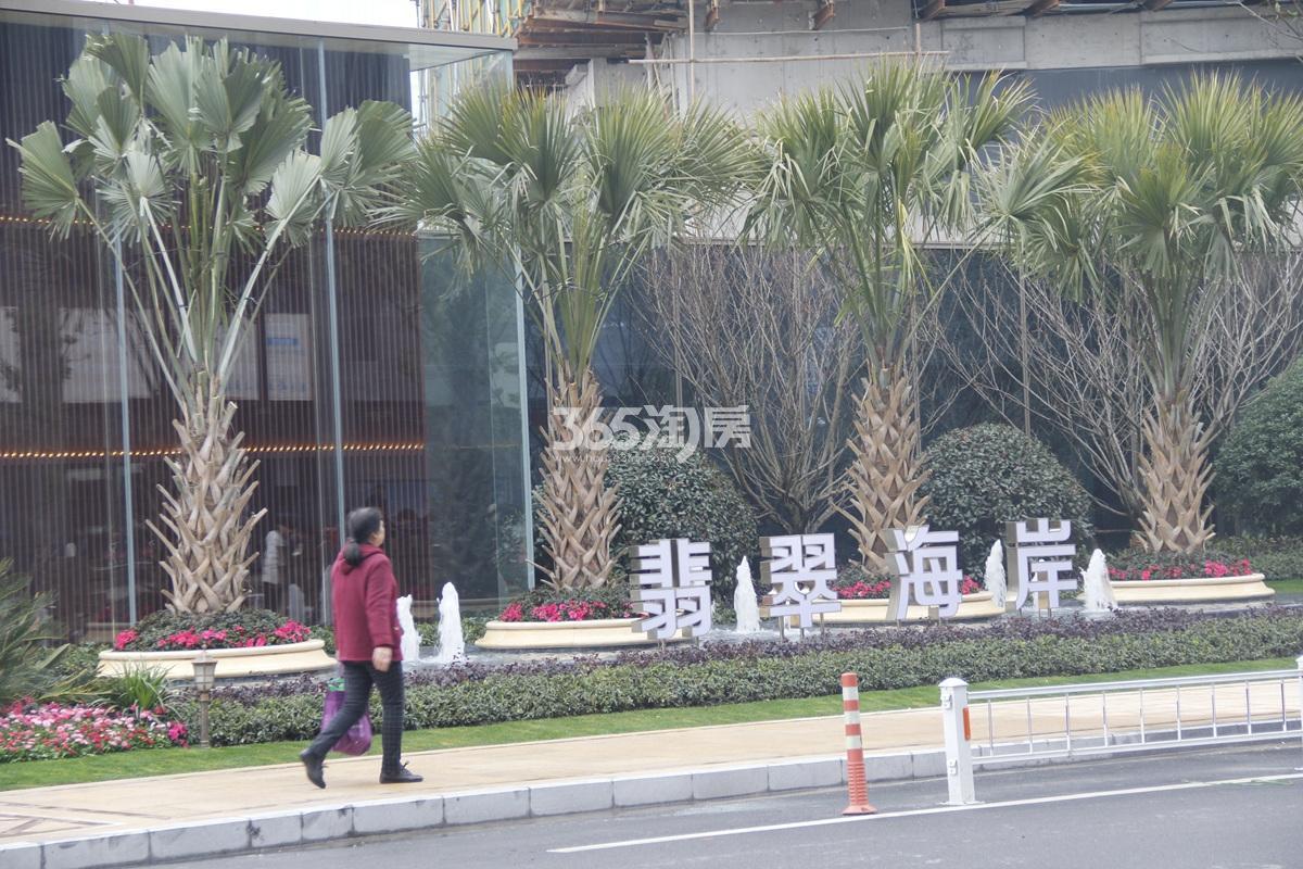 2017.3.16滨江保利翡翠海岸项目售楼处