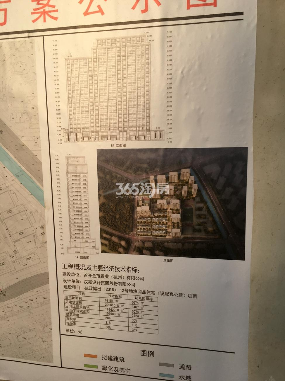 2017年3月首开杭州金茂府工地规划图