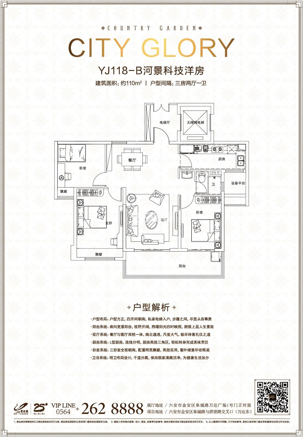 碧桂园·城市之光户型图