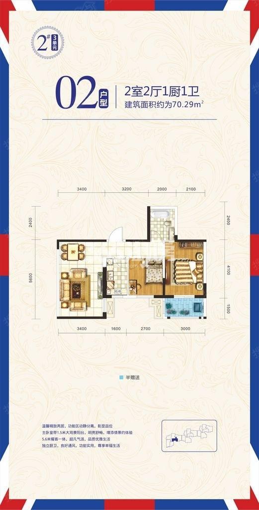 天伦佐治公馆2#楼3单元02户型2室2厅1卫1厨70.29㎡