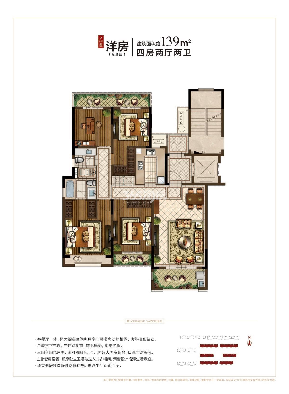 禹洲滨之江北区洋房1、2、5、6、9、10号楼139方四室两厅两卫