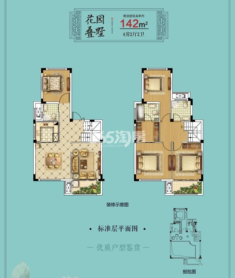 中梁江城1621花园叠墅户型图