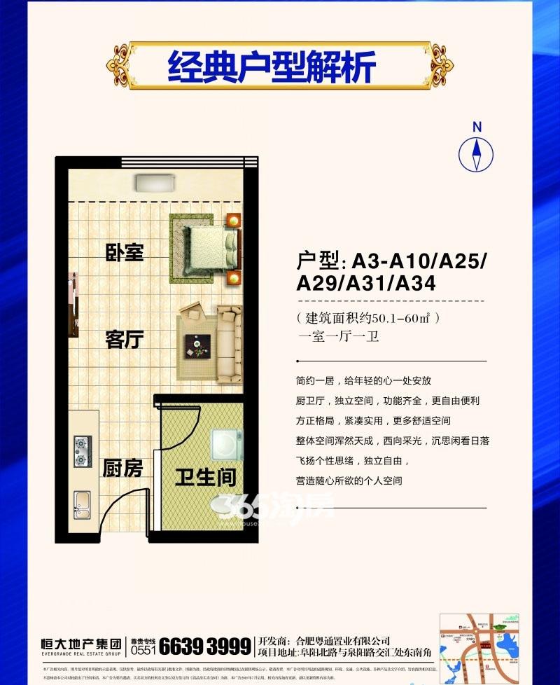 恒大帝景A3-A10/A25/A29/A31/A34户型图(50.1-60㎡)