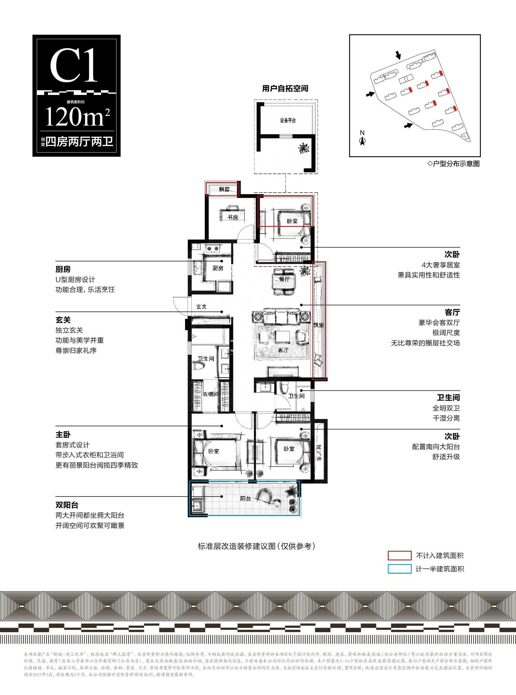 新城湾上风华C1户型图120方(3、5、8-11#)